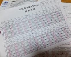 TOEICテスト問題集:テスト対策に