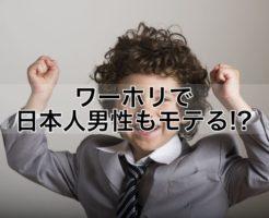 ワーホリで日本人男性もモテる!?僕自身も感じる,チャンスはここから